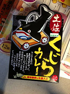 Prepackaged whale meat curry for sale at a souvenir shop for tourists in Japan.  -  Nature Picture Library