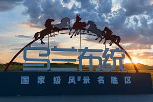 Sign and sculpture with horses at entrance to Bashang city in Bashang Grassland. Hebei Province, Inner Mongolia, China. July 2018.  -  Sylvain Cordier